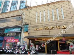 屏東東港大鵬灣大飯店(DAPENG BAY HOLIDAY HOTEL)