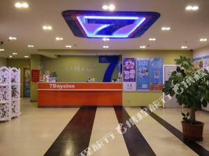 7天連鎖酒店(汕頭澄海店)