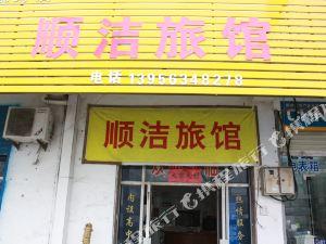 蚌埠順潔旅館