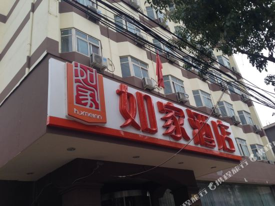 Home Inn (Tianjin Hongqi Road Yibindao Metro Station)