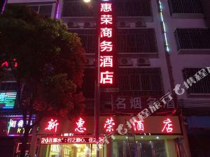 惠水惠榮商務酒店