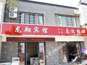休寧龍翔賓館