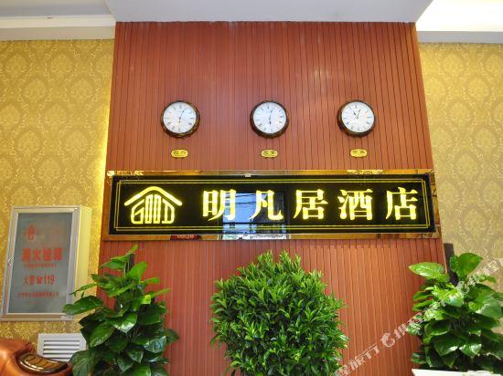 明凡居酒店(昆明王府井中心店)(Mingfanju Hotel (Kunming Wangfujing))公共區域