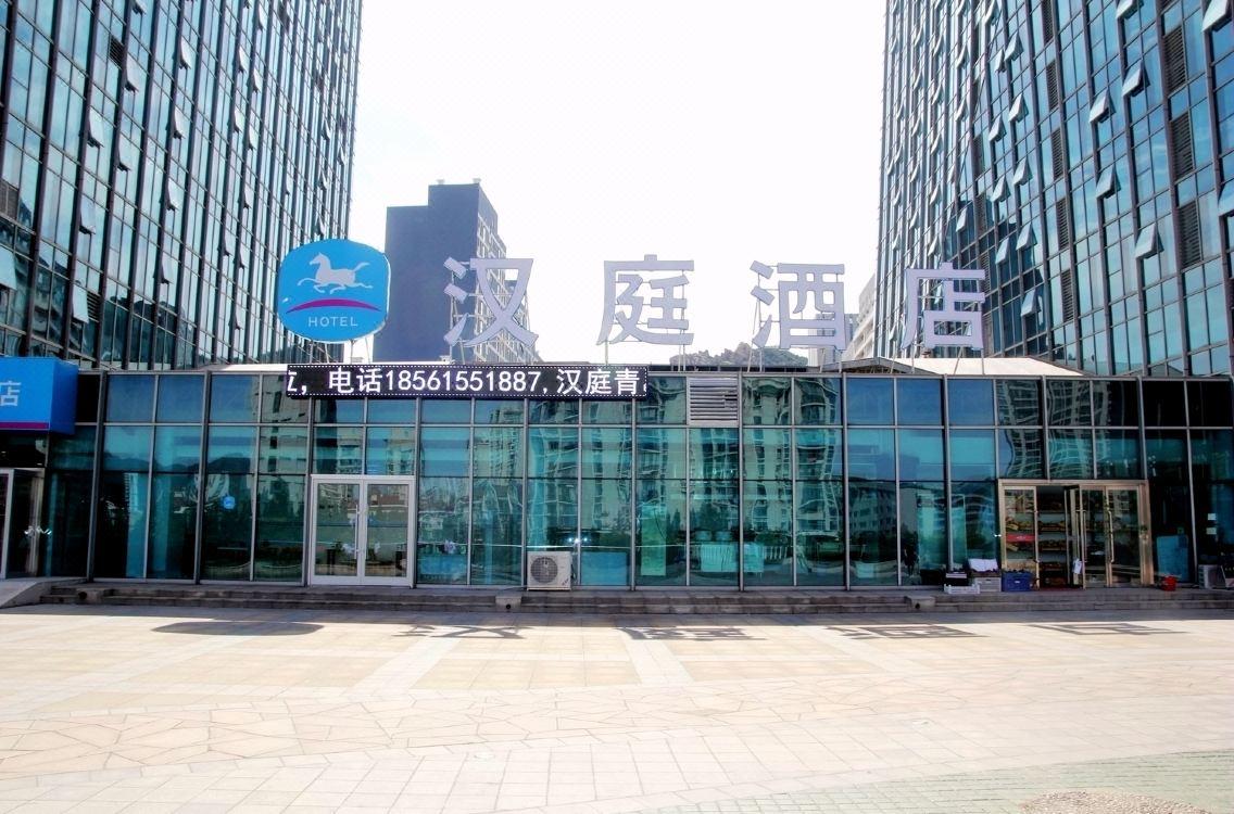 Hanting Hotel Qingdao Haier Road International Convention