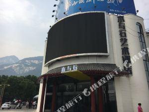 華山木與石藝術酒店