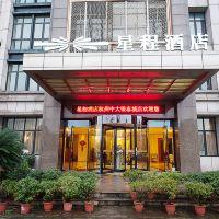 星程酒店(杭州中大銀泰城店)酒店預訂