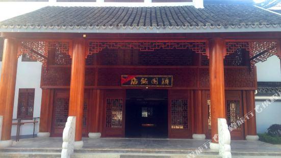 南潯穎園飯店