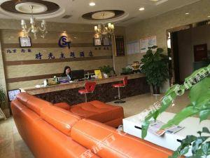 廣安時光主題酒店