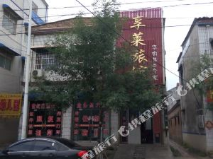 延津享萊旅館