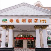 維也納酒店(上海虹橋機場中心店)酒店預訂