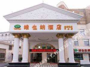 維也納酒店(上海虹橋機場中心店)