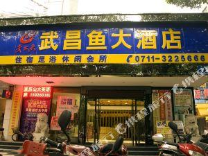 鄂州武昌魚大酒店