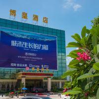 珠海博皇酒店酒店預訂