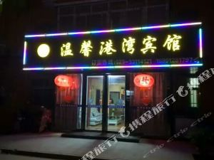 西安咸陽國際機場溫馨港灣酒店