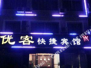 宜都優客快捷酒店