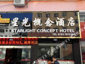 上饒德興星光概念酒店