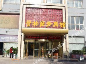 林州譽林商務賓館