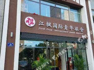臨江江楓國際青年旅舍