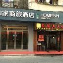 如家商旅酒店(上海南京路步行街店)