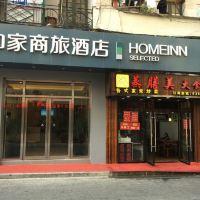 如家商旅酒店(上海南京路步行街店)酒店預訂