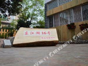 資興東江湖16號精品度假別墅