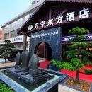 百色萬寧東方酒店