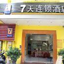 7天連鎖酒店(江門蓬江橋北店)