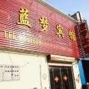 魚台藍夢賓館