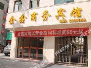 志丹金鑫商務賓館
