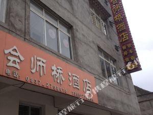 小金會師橋酒店