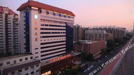 Tianyou Hotel