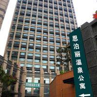 思泊麗温泉酒店公寓(鎮江高鐵南站)酒店預訂
