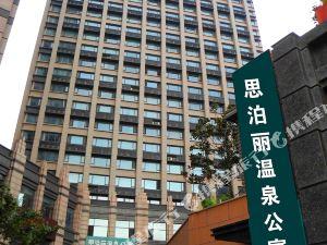 思泊麗温泉酒店公寓(鎮江高鐵南站)