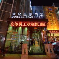 北京世紀星豪酒店酒店預訂