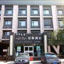星程酒店(通遼火車站店)(原家悅時尚賓館)