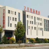 7天優品酒店(天津武清南湖天和城店)酒店預訂