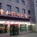 晉中豐和園大酒店