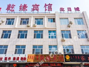 赤峰乾緣賓館