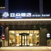 蘇州金雞湖博覽中心亞朵酒店