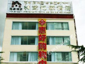 林芝憶家酒店