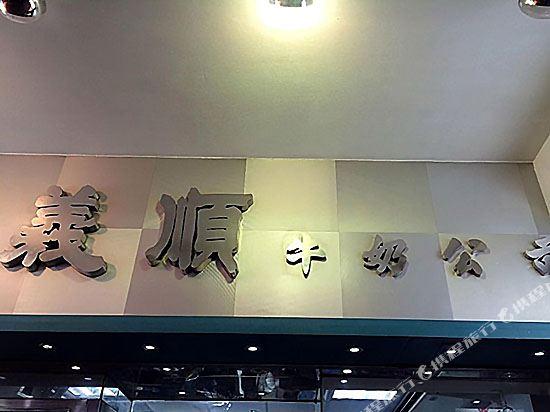 香港諾富特世紀酒店(Novotel Century Hong Kong)周邊圖片