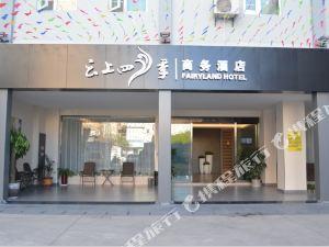 云上四季連鎖酒店(玉溪淘寶小吃街步行街店)(原客運中心店)