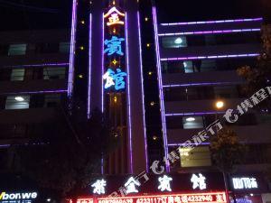 普洱紫金賓館