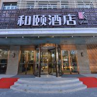 北京前門和頤酒店酒店預訂