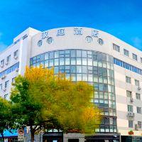 漢庭酒店(天津十一經路店)酒店預訂