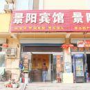 陽谷景陽旅館