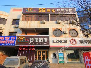 煙台58驛站快捷酒店