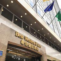 最佳盛品酒店(香港尖沙咀店)(貝斯特韋斯特酒店)酒店預訂