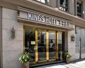 香港油麻地王子酒店