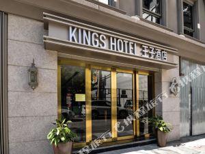 香港油麻地王子酒店(Kings Hotel)